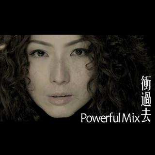 衝過去  (Powerful Mix 好心情 @ HK 計劃主題曲)