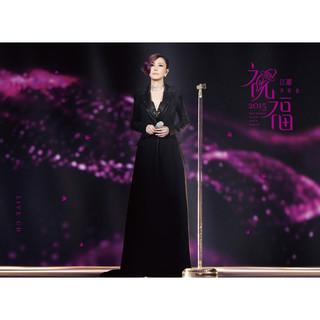 江蕙 2015 祝福演唱會