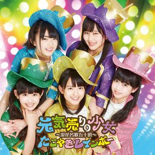 元気売りの少女~浪花名歌五十選~ (Special Edition) (Genkiuri No Syojo Naniwa Meika Gojissen Shojotachi Special Edition)