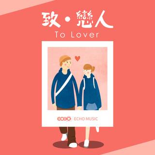 致.戀人    To Lovers