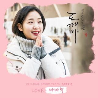 LOVE / 孤單又燦爛的神-鬼怪 (Guardian OST Pt.13)