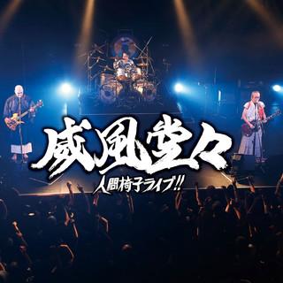 威風堂々~人間椅子ライブ!! (Ifuudoudou Ningen Isu Live!!)