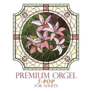 大人のためのプレミアム・オルゴール J-POP (Premium Orgel J-Pop for Adults)