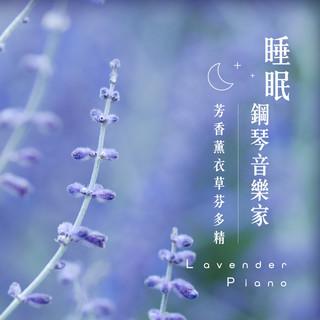 睡眠鋼琴音樂家:芳香薰衣草芬多精 (Lavender Piano)