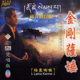 金剛薩埵 - 格曼喇嘛 (梵唱篇)