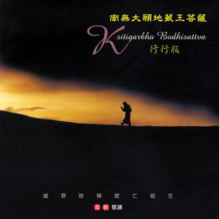 奕睆佛曲唱頌(35):南無大願地藏王菩薩(修行版)Ksitigarbha Bodhisattva