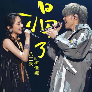 渴了 (feat. 柯佳嬿)