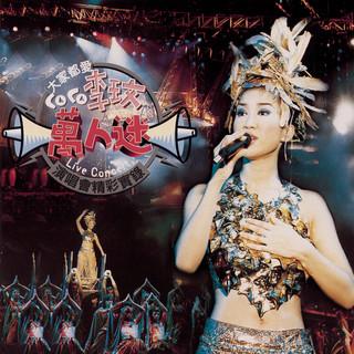 大家都愛 COCO 李玟萬人迷演唱會精彩實錄