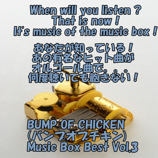 angel music box  BUMP OF CHICKEN Music Box Best Vol.3 (Angel's Music Box Bump of Chicken Music Box Best Vol. 3)
