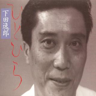 ひとひら (Hitohira)