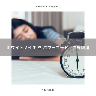 ホワイトノイズ & パワーコード - お晝寢用