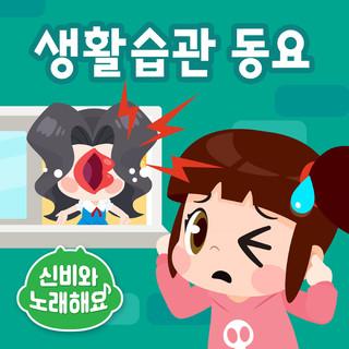 < Sing Along With Shinbi ! > Healthy Habit Songs