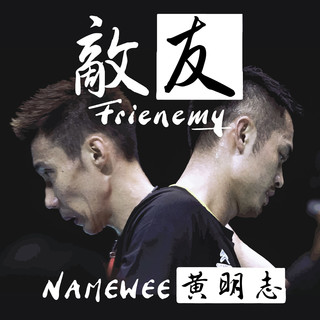 敵友 (Frienemy)