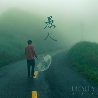 愚人 迷霧求生版 (feat.  陳侑彤)