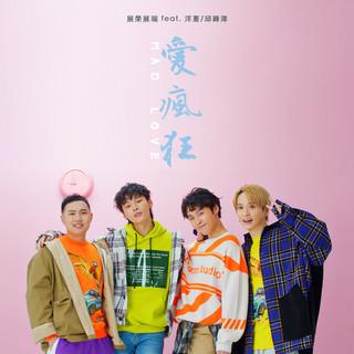 愛瘋狂 (Mad Love) (feat. 洋蔥 & 邱鋒澤)