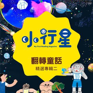 小行星系列:翻轉童話(二)