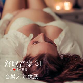 舒眠音樂 31
