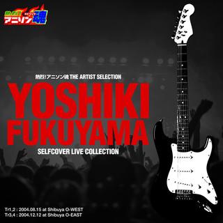 熱烈!アニソン魂 THE ARTIST SELECTION 福山芳樹 SELFCOVER LIVE COLLECTION (Netsuretsu! Anison Spirits the Artist Selection Yoshiki Fukuyama Selfcover Live Cover Collection)