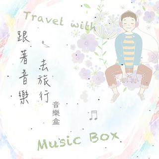 跟著音樂去旅行音樂盒
