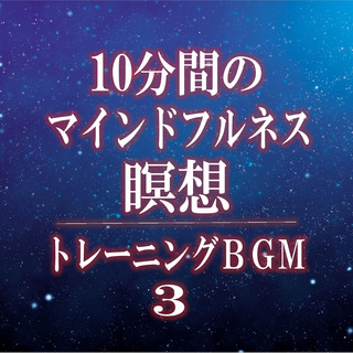 10分間のマインドフルネス瞑想トレーニングBGM3 (Musics for Training of 10 Minutes Mindfulness Meditation 3rd)