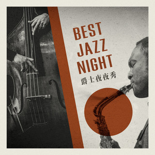 爵士夜夜秀 (BEST JAZZ NIGHT)