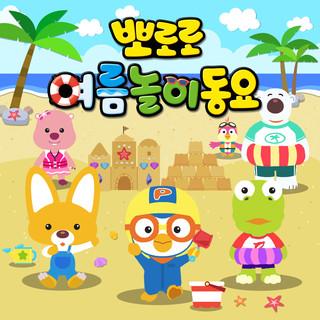 Pororo Summer Songs For Kids