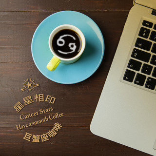 星星相印—巨蟹座咖啡 Cancer Stars  Have a smooth coffee
