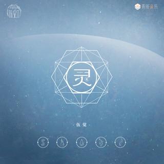 靈 (伍覺原創概念專輯〈伍覺II〉統領曲)