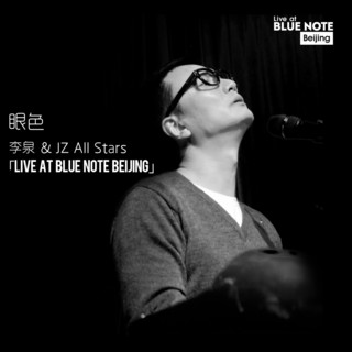 眼色 (Live at Blue Note Beijing)