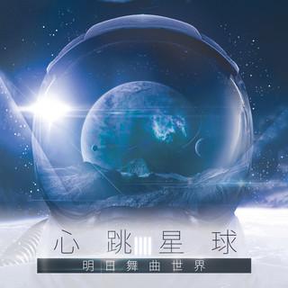明日舞曲世界-心跳星球