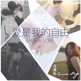愛是我的自由
