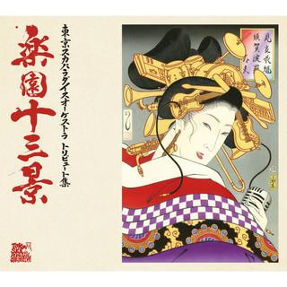 サファイアの星 (Sapphire No Hoshi)