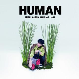 HUMAN 人類 (搶聽)