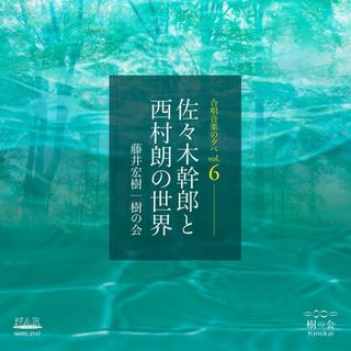 佐々木幹郎と西村朗の世界 (The Realm of Mikiro Sasaki & Akira Nishimura)