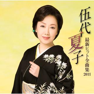 伍代夏子最新ヒット全曲集2011 (Godai Natsuko Saishin Hit Zenkyokushuu 2011)