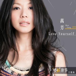 Love Yourself (電視影集雙城故事 片頭曲)