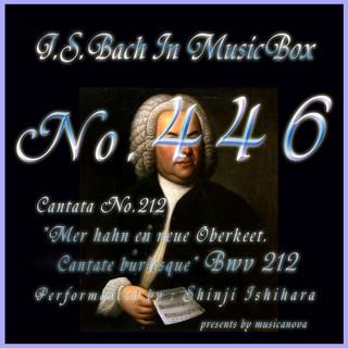 J・S・バッハ:カンタータ第212 わしらの新しいご領主に(農民カンタータ) BWV212(オルゴール) (J.S.Bach:Mer hahn en neue Oberkeet. Cantate burlesque, BWV 212 (Musical Box))