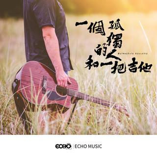 一個孤獨的人和一把吉他 Melancholy Acoustic