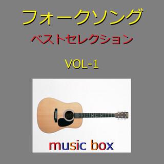 フォークソング ベスト セレクション オルゴール作品集 VOL-1 (A Musical Box Rendition of Folk Songs Best Selection Vol-1)
