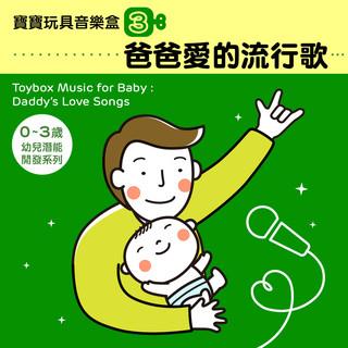 寶寶玩具音樂盒3 爸爸愛的流行歌