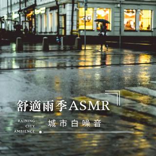 舒適雨季ASMR.城市白噪音 (Raining City Ambience)