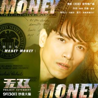 Money Money (電影無雙宣傳推廣曲)