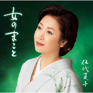 女のまこと (Onnano Makoto)