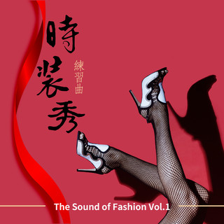 時裝秀練習曲 The Sound of Fashion Vol.1
