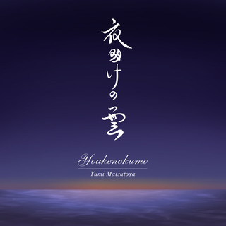 夜明けの雲 (Clouds At Dawn / Yoake No Kumo)
