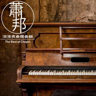 蕭邦.浪漫夜曲獨奏輯 (The Best of Chopin)