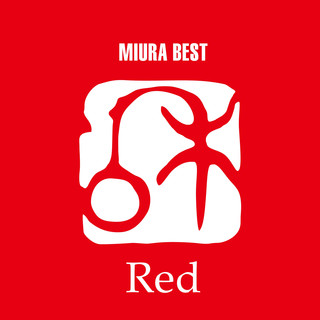 三浦BEST 「Red」 (Miura Best Red)