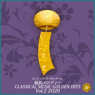 風鈴メロディー CLASSICAL MUSIC GOLDEN HITS Vol.2 2020 (Fuurin Melody Classical Music Golden Hits Vol. 2 2020)