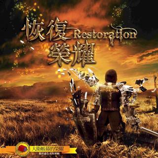 恢復榮耀 Restoration (大衛帳幕的榮耀7)