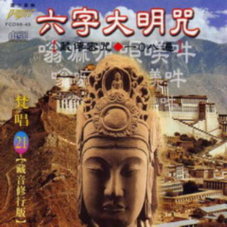 六字大明咒 (108 遍) 慢版 (梵唱篇)